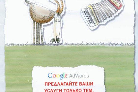 Как я реализовал купон в Google AdWords