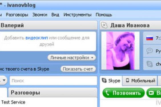 Skype и Mail.ru агент — экономные способы общения