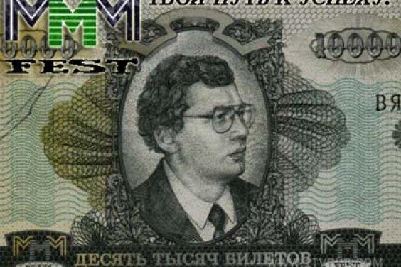 МММ-доллары (МММ-$) или виртуальные фантики