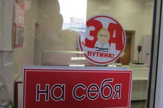 Вот такая предвыборная агитация «За Путина»