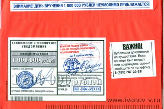 Обман по почте или как не стать Буратино