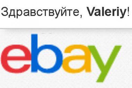 Моя первая покупка на EBAY