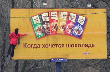 Шоколад Alpen Gold. Каждой девушке несколько раз на дню хочется сладенького