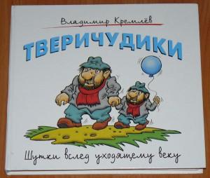 книга – альбом тверского художника-карикатуриста Владимира Кремлёва «ТВЕРИЧУДИКИ»