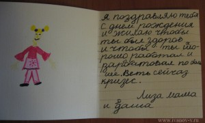 интересная открытка от младшей дочери