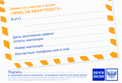 бланк «Заявка на участие в акции «ПРИЗ ЗА КВАРТПЛАТУ»