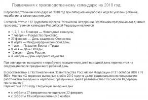 примечания к производственному календарю на 2010 год