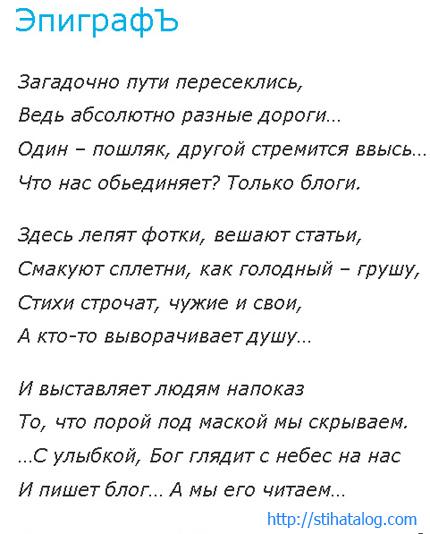 Эпиграф для «Каталога блогов в стихах»
