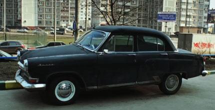 автомобиль «Волга ГАЗ-21» - «Черная молния»