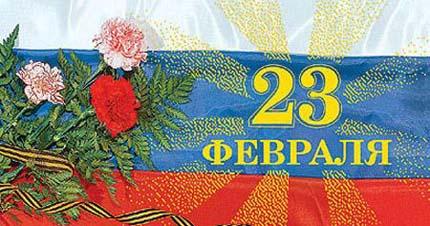 Открытка с праздником 23 февраля