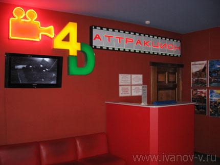 Аттракцион просмотра фильмов в режиме 4D