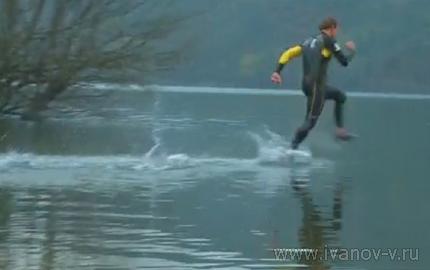 бег по воде возможен