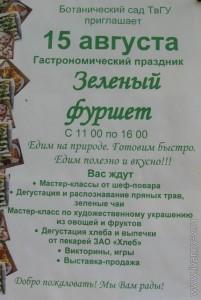 Гастрономический праздник «Зеленый фуршет» в ботаническом саду Терского государственного университета