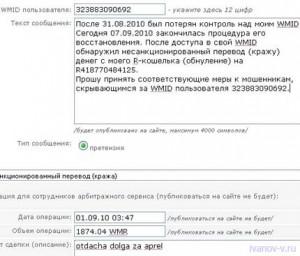 письмо в арбитраж WebMoney
