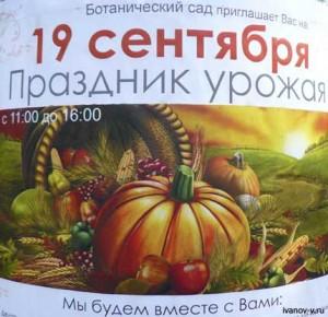 ботанический сад ТвГУ «Праздник урожая»