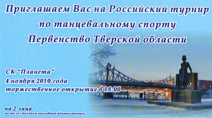 Билет на турнир по танцевальному спорту в Твери
