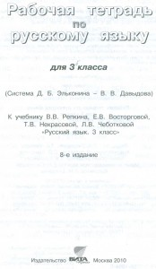 русский язык учебник 3 класса