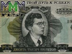 МММ-доллары МММ-$