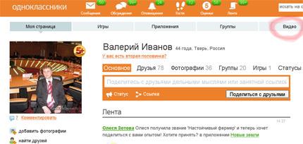 """сайт """"Одноклассники"""""""