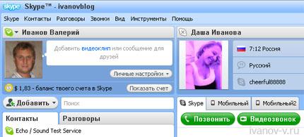 общение по Skype