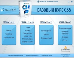 базовый курс CSS