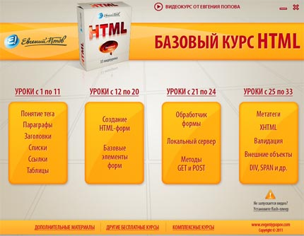 базовый курс HTML