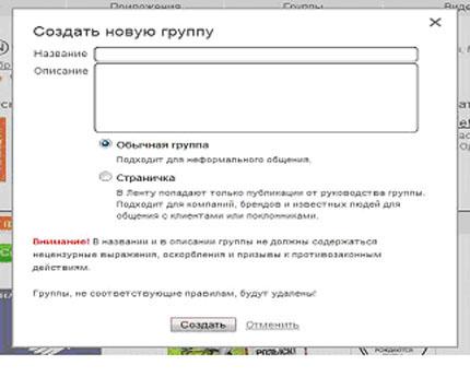 название группы в Одноклассниках