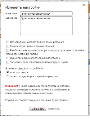 изменить фото группы в Одноклассниках