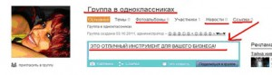 функции группы в Одноклассниках