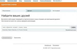 Одноклассники новая регистрация