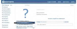 Способы регистрации В Контакте