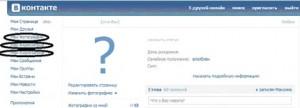 регистрация В Контакте