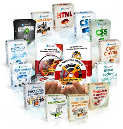 """новый курс """"Все технические моменты онлайн-бизнеса в видеоформате 2011"""""""
