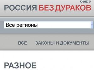 сайт Россиябездураков.рф