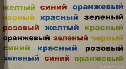 цвет и смысл слов