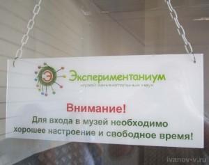 табличка на входе в Экспериментаниум