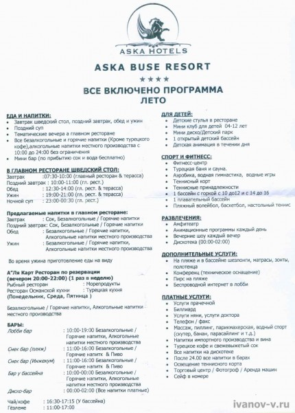 Отель Aska Buse Resort - услуги