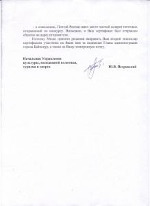 письмо администрации Байконура
