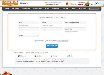 как зарегистрироваться на Биглион