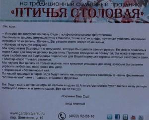 программа праздника «Птичья столовая» в ботаническом саду Тверского госуниверситета