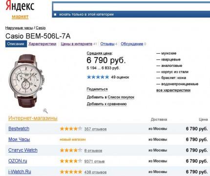 часы на Яндекс маркет