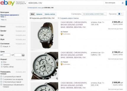 цена на часы на EBAY