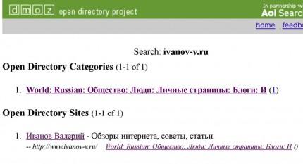 Блог приняли в каталог Dmoz