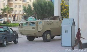 броневик на улицах Хургады