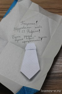 Подарок от дочери на 23 февраля