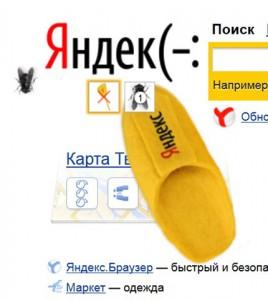 шутка от Яндекса на 1 апреля