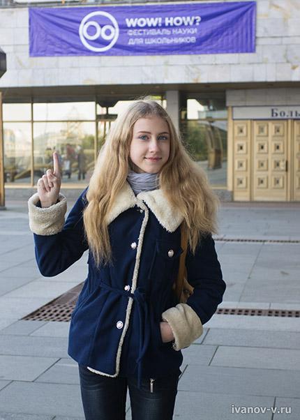 """Фестиваль науки для школьников """"WOW! HOW?"""" в Москве"""