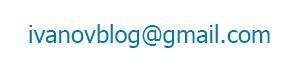 почта администратора блога