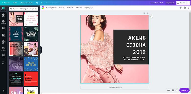 как оформить Инстаграм для бизнеса красиво с помощью сервиса Canva