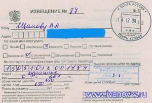 почтовое извещение о бандероли
